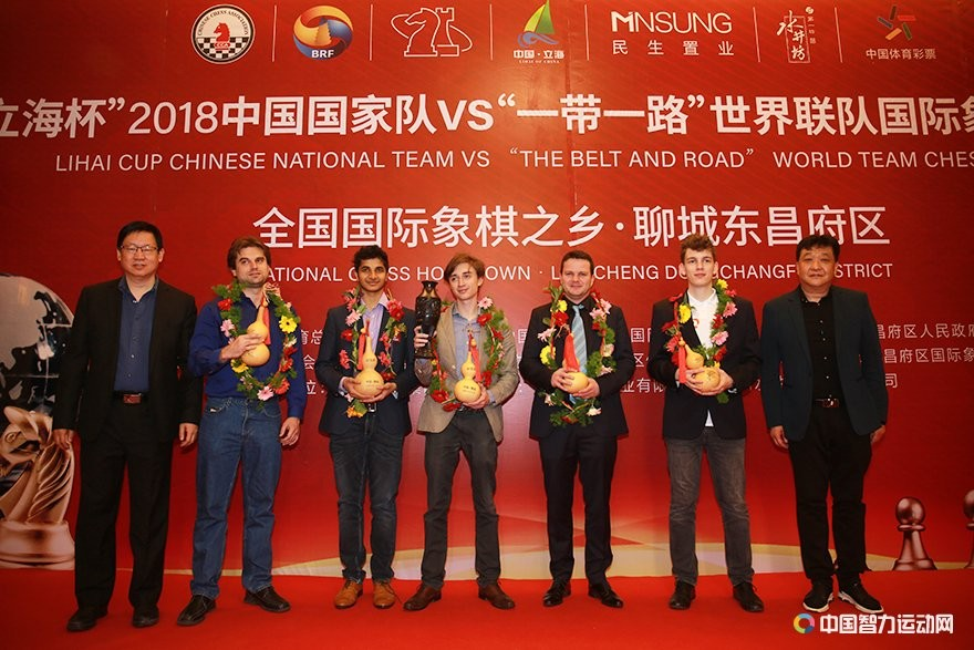 World team at the closing ceremony of the China versus the World Match, 2018